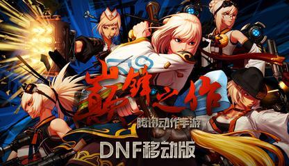 dnfsf发布网站,33年老玩家对剑魂加强的看法要特色需要魄力